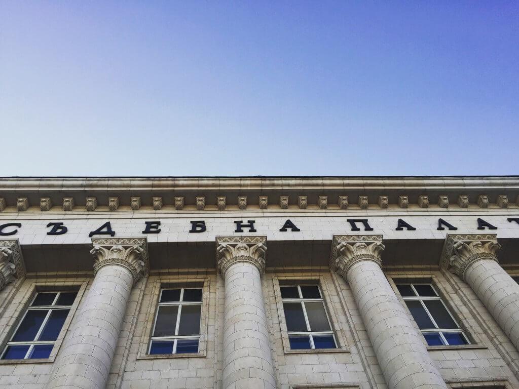 Ein Wochenende Sofia: Justizpalast