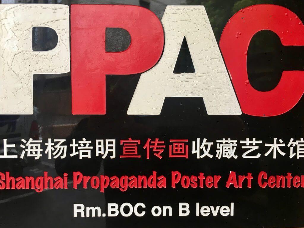 Sightseeing Tipps Shanghai: Eingangsschild beim Propaganda Poster Art Center